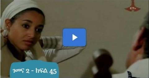 Gemena 2 - Episode 45 (Ethiopian Drama)