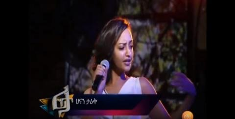 Feta - Episode 1 (Ethiopian TV Show)