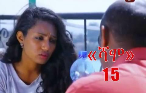 Shamo - Episode 15 (Ethiopian Drama)