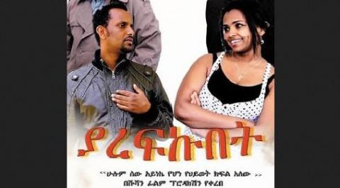 Yarefkubet (Ethiopian Movie)