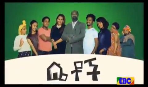 Betoch - Episode 41 (Ethiopian Drama)