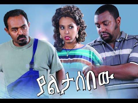 Yaltasebew (Ethiopian Movie)