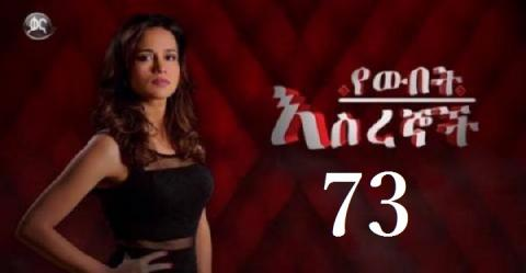 Yewubet Esregnoch - Part 73 (Kana TV)