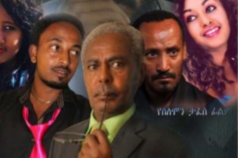 Mena (Ethiopian Movie)