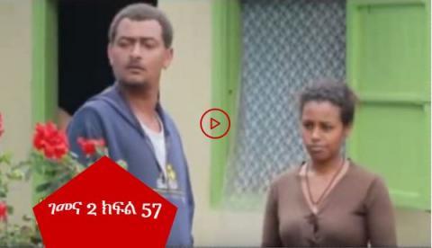 Gemena 2 - Episode 57 (Ethiopian Drama)