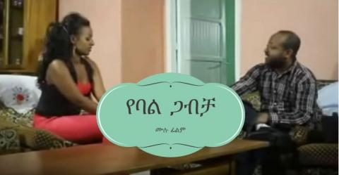 Yebal Gabicha (Ethiopian Movie)