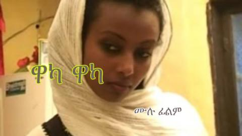 Waka Waka (Ethiopian Movie)