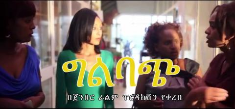 Gilibach (Ethiopian Movie)