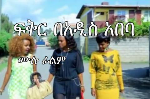 Fikir BeAddis Ababa (Ethiopian Movie)