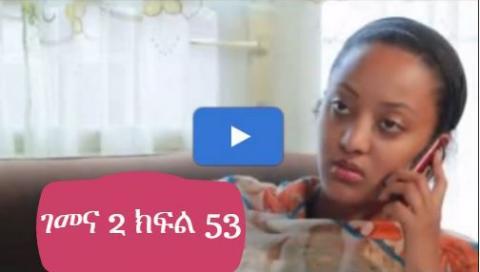 Gemena 2 - Episode 53 (Ethiopian Drama)
