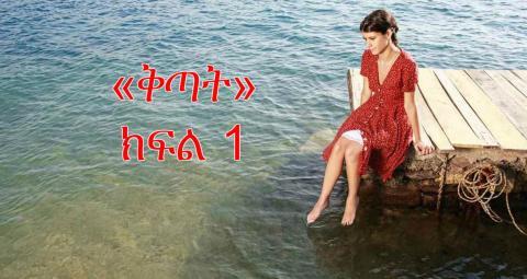 Kitat - Part 1 (Kana TV drama)