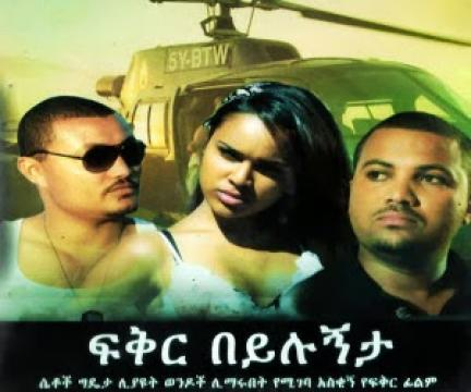 Fikir Beyilugnta (Ethiopian Movie)