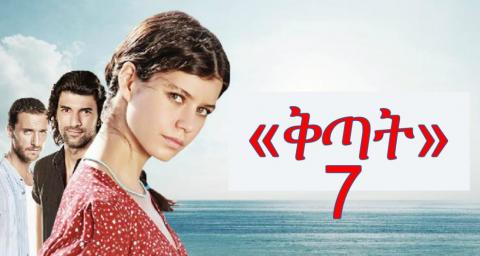 Kitat - Episode 7 (Kana TV Drama Series)