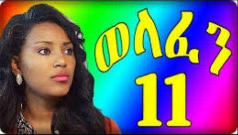 Welafen - Episode 11 (Ethiopian Drama)