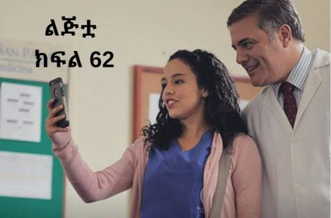 Lijitua - Part 62 (Kana TV Drama)