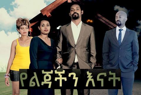 Ye Lijachen Enat (Ethiopian Movie)