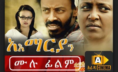 Amariyan (Ethiopian Movie)