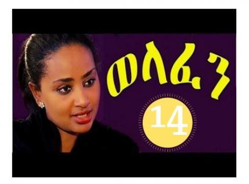 Welafen - Episode 14 (Ethiopian Drama)