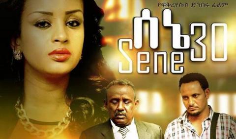 Sene 30 (Ethiopian Movie)