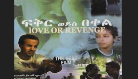 Fikir Woyis Bekel (Ethiopian Movie)