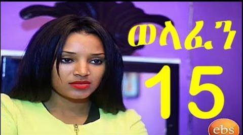 Welafen - Episode 15 (Ethiopian Drama)