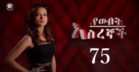 Yewubet Esregnoch - Episode 75 (Amharic dub by Kana TV)