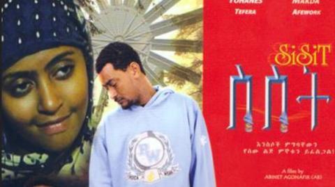Sisit (Ethiopian Movie)