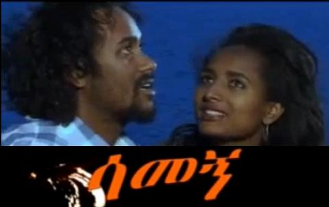 Samegn (Ethiopian Movie)