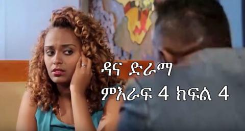 Dana - Season 4 Episode 4 (Ethiopian Drama)