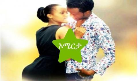Omerta (Ethiopian Movie)