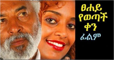 Tsehay Yewetach Ken (Ethiopian Movie)