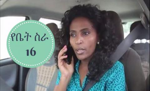 Yebet Sira - Episode 16 (Ethiopian Drama)