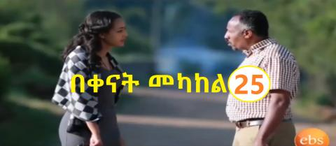 Bekenat Mekakel - Episode 25 (Ethiopian Drama)