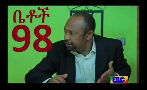 Betoch - Episode 98 (Ethiopian Drama)
