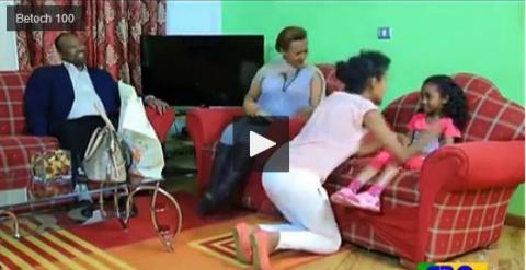 Betoch - Episode 100 (Ethiopian Drama)
