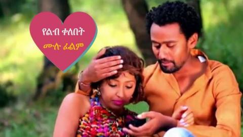 Yelib Kelebet (Ethiopian Movie)