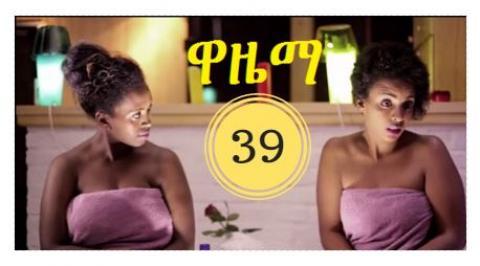 Wazema - Episode 39 (Ethiopian Drama)
