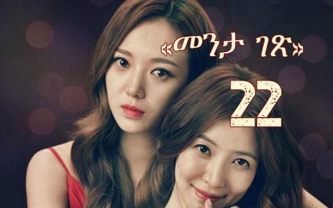 Menta Gets - Episode 22 (Kana TV Amharic Drama)