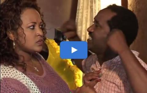 Sew Le Sew - Part 55 (Ethiopian Drama)