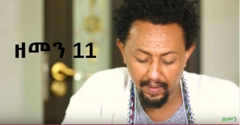 Zemen Drama  - Part 11 (Ethiopian Drama)