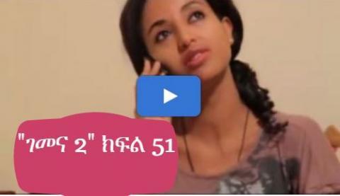 Gemena 2 - Episode 51 (Ethiopian Drama)