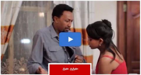 Sew Le Sew - Episode 62 (Ethiopian Drama)