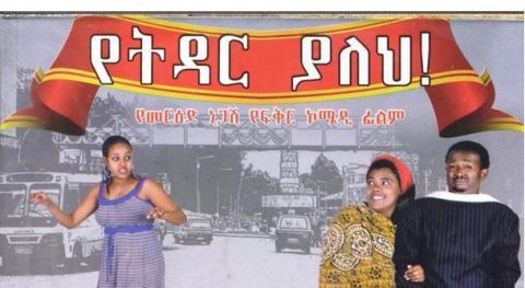 Yetidar Yaleh (Ethiopian Movie)
