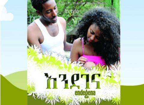 Endegena (Ethiopian Movie)