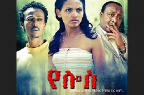 Yelos (Ethiopian movie)