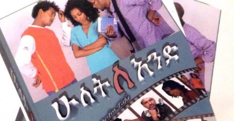 Hulet Le Aend (Ethiopian Movie)