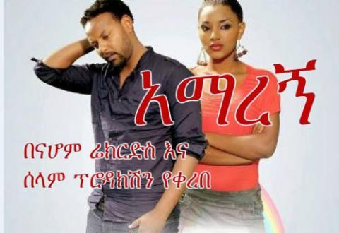 Amaregn (Ethiopian Movie)