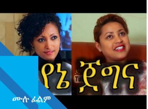 Yene Jegna (Ethiopian Movie)