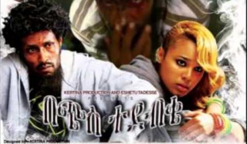 Bechis Tedebike (Ethiopian Movie)