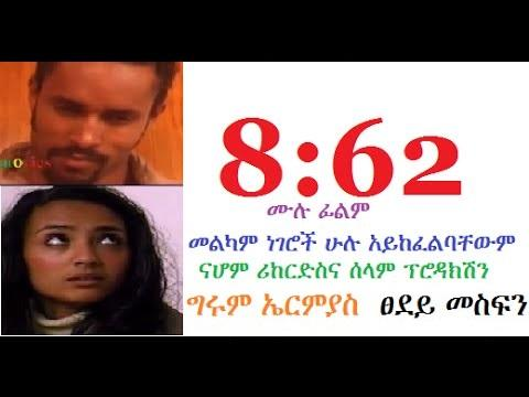 8:32 (Ethiopian Movie)